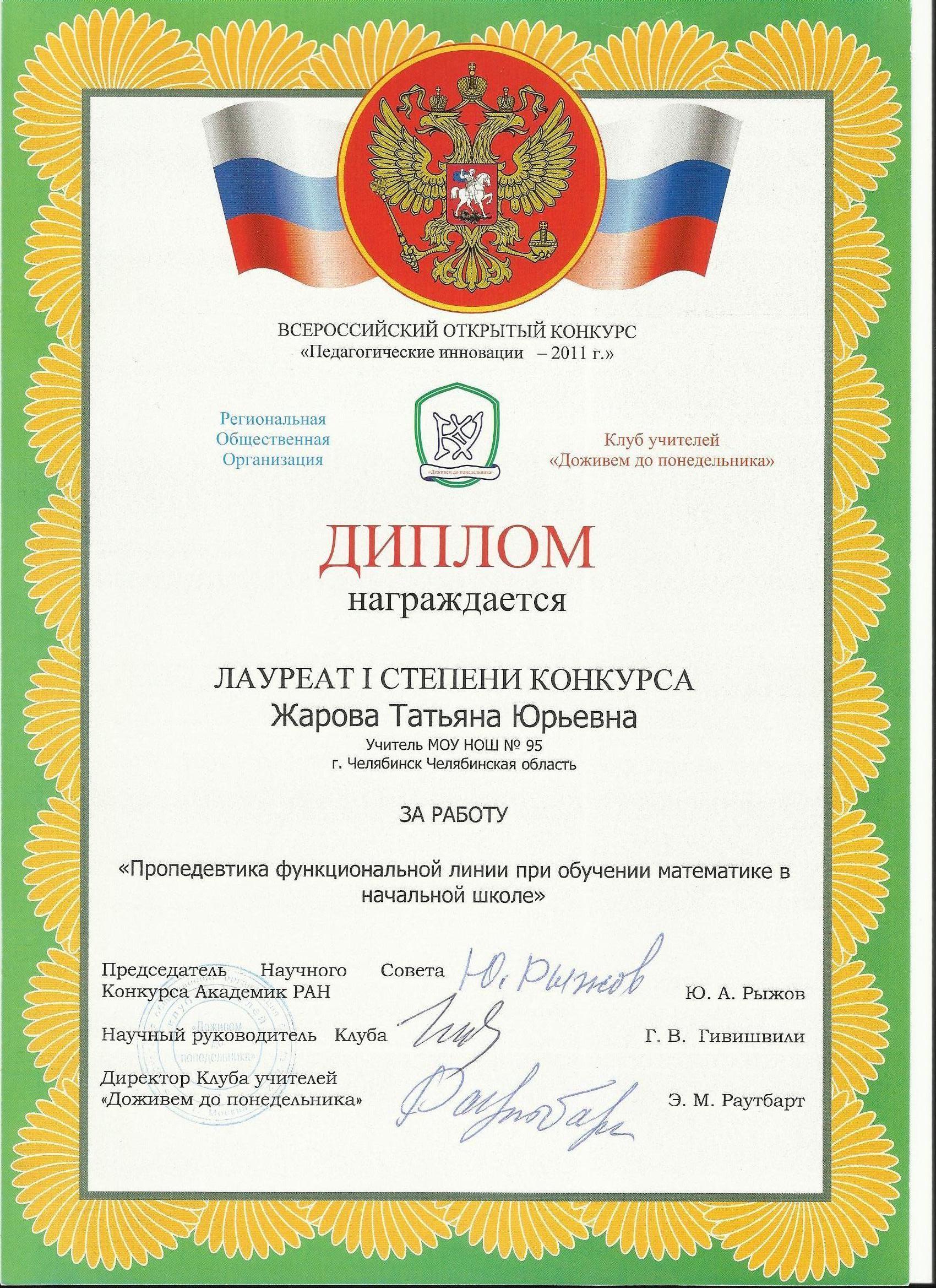 Татьяна Жарова Педагогическое интернет сообщество УчПортфолио ру  диплом лауреата 1 степени