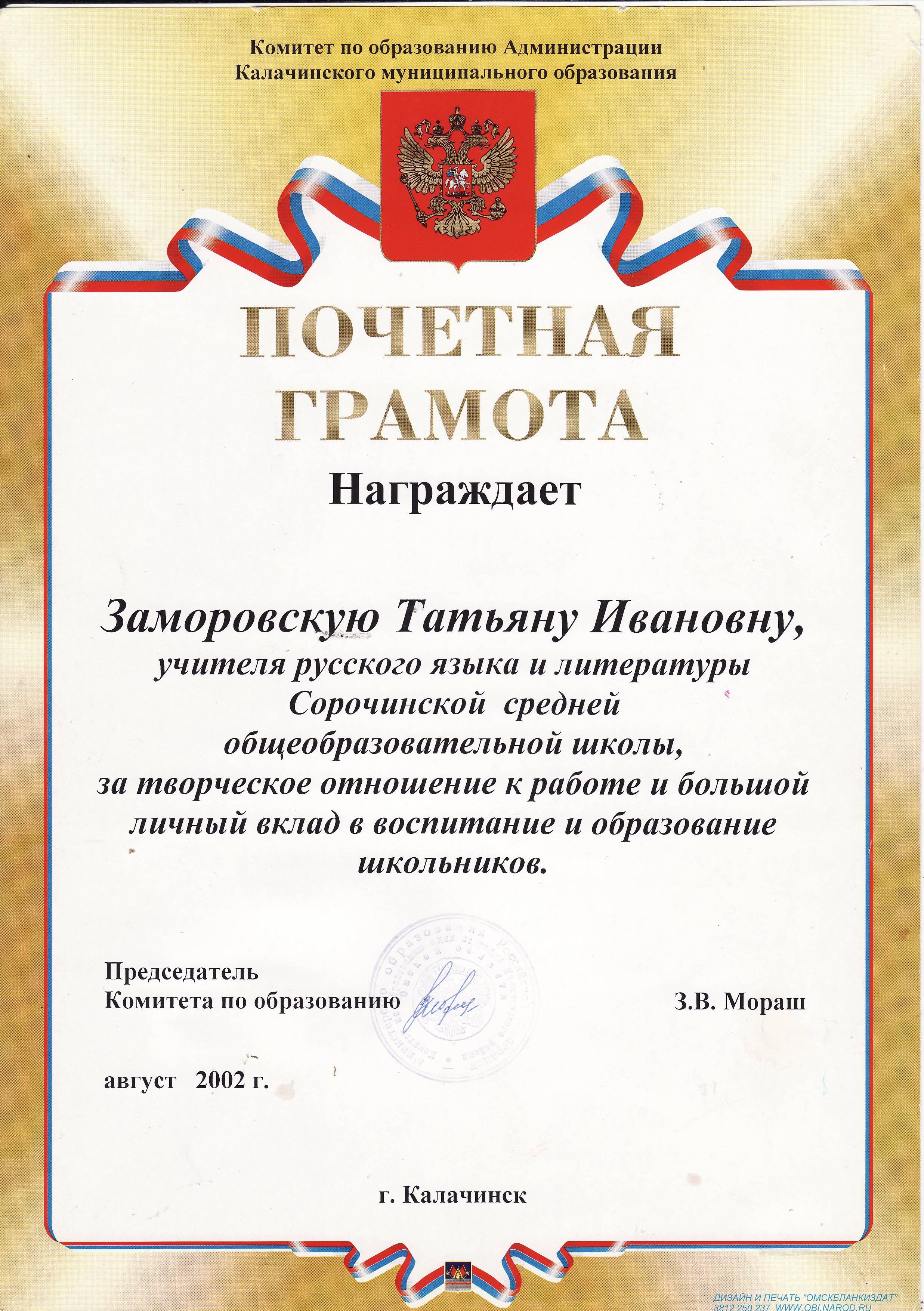 Образцы текстов почетной грамоты logiki-net. Ru.