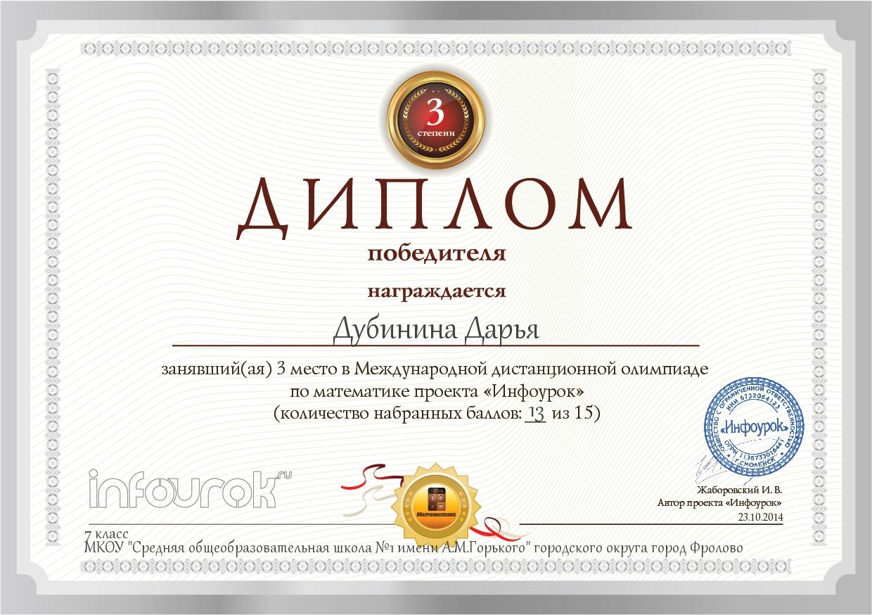 Елена Калинина Педагогическое интернет сообщество УчПортфолио ру дипломы грамоты