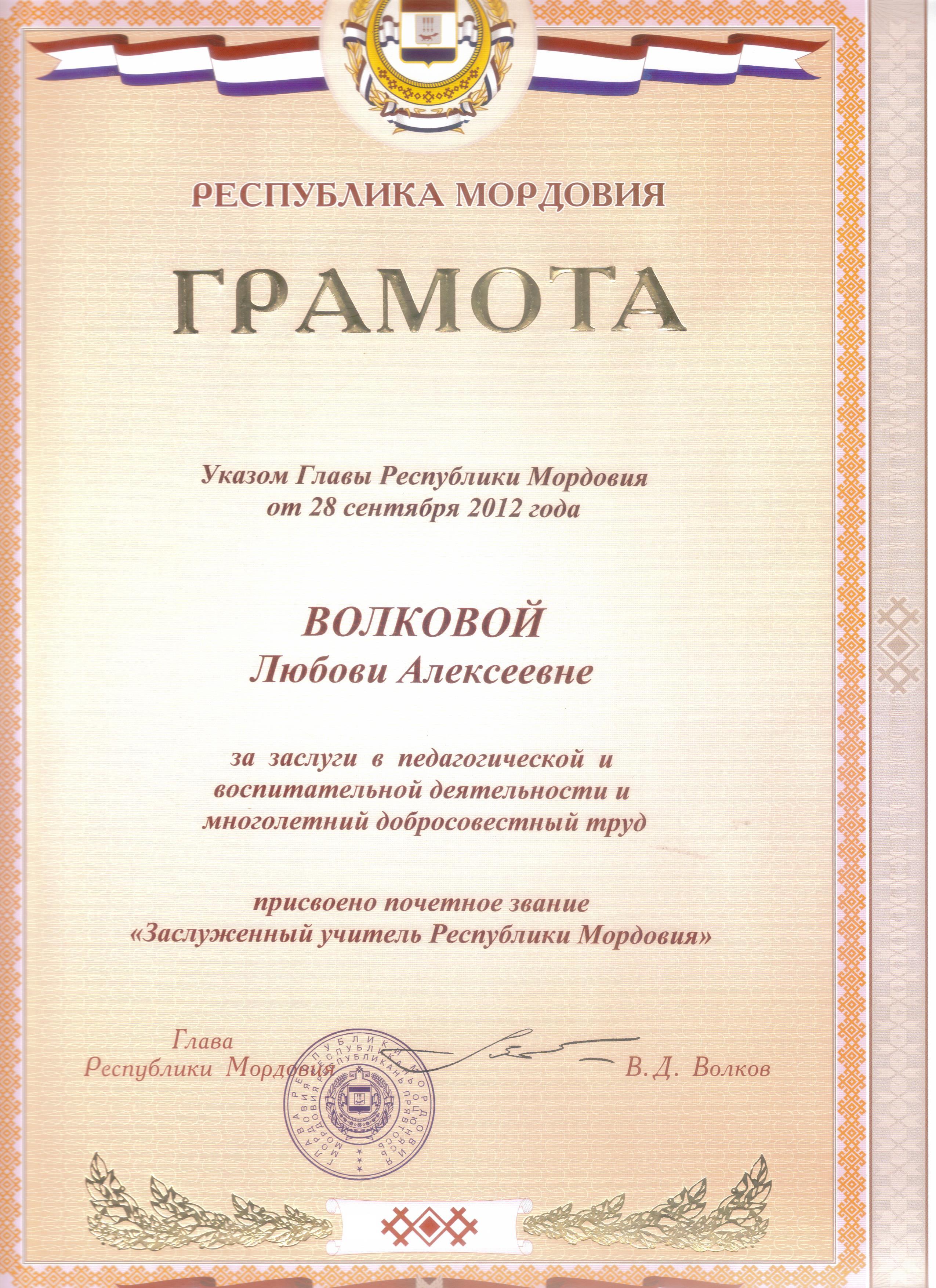 образец документов необходимые для представления на звание заслуженный учитель дагестана