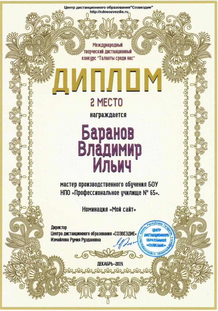Всероссийский конкурс талант педагога