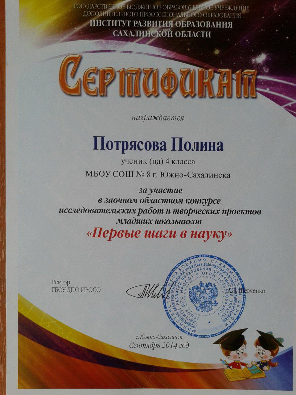 Иросо южно сахалинска конкурсы