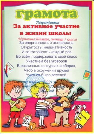 Тамара Мутовина | Всероссийский бесплатный конструктор электронных ...