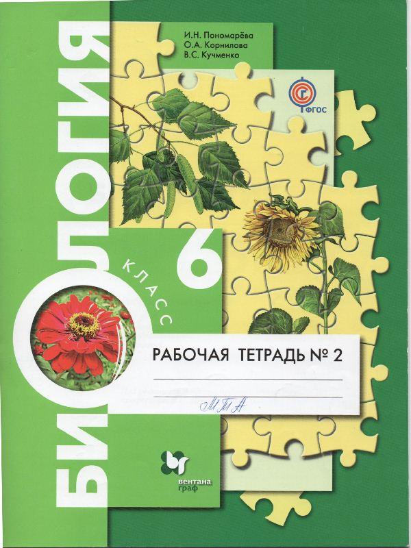 Учебник по биологии 6 класс пономарева скачать текстовым документам
