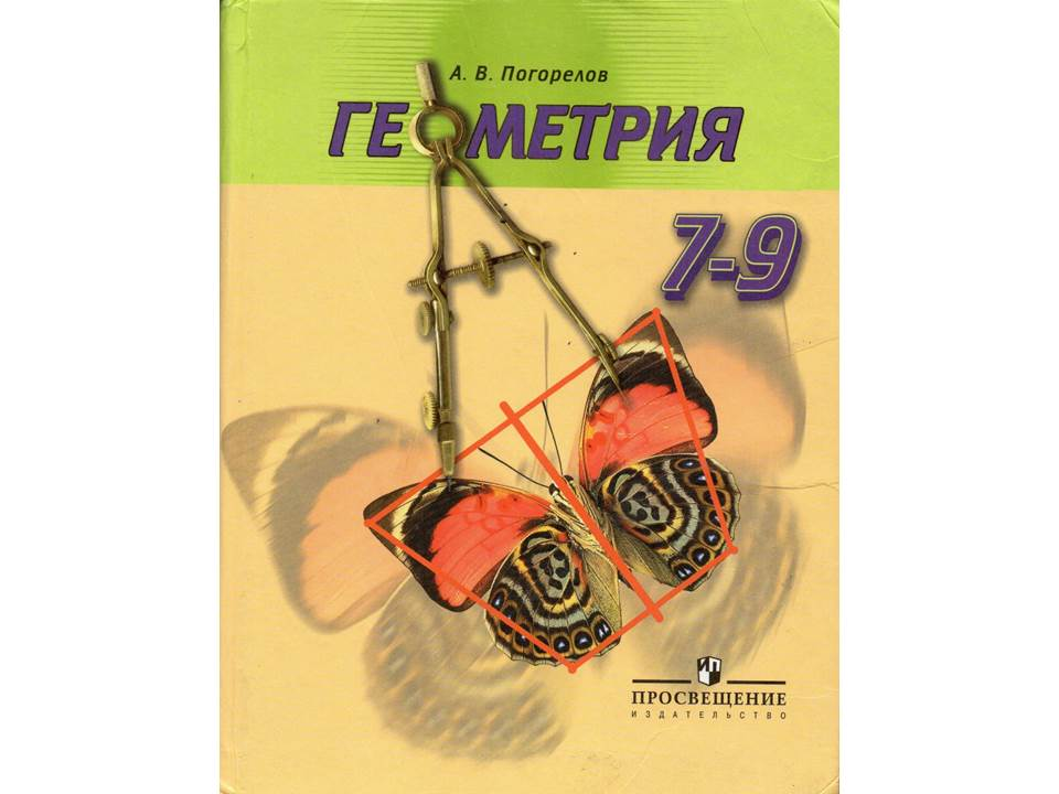 Погорелов для геометрии гдз учебника