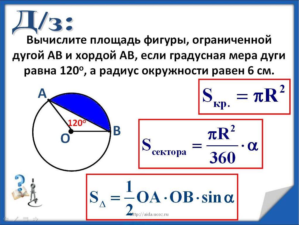 Задачи по теме окружность 9 класс с решениями