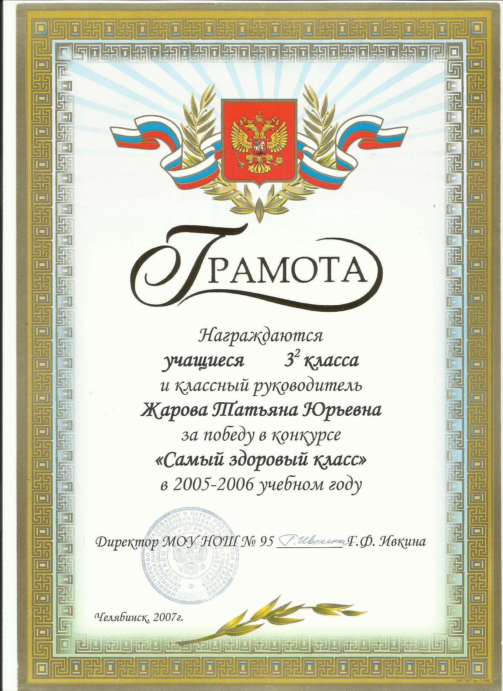 Образец дипломов и сертификатов - d2f4c