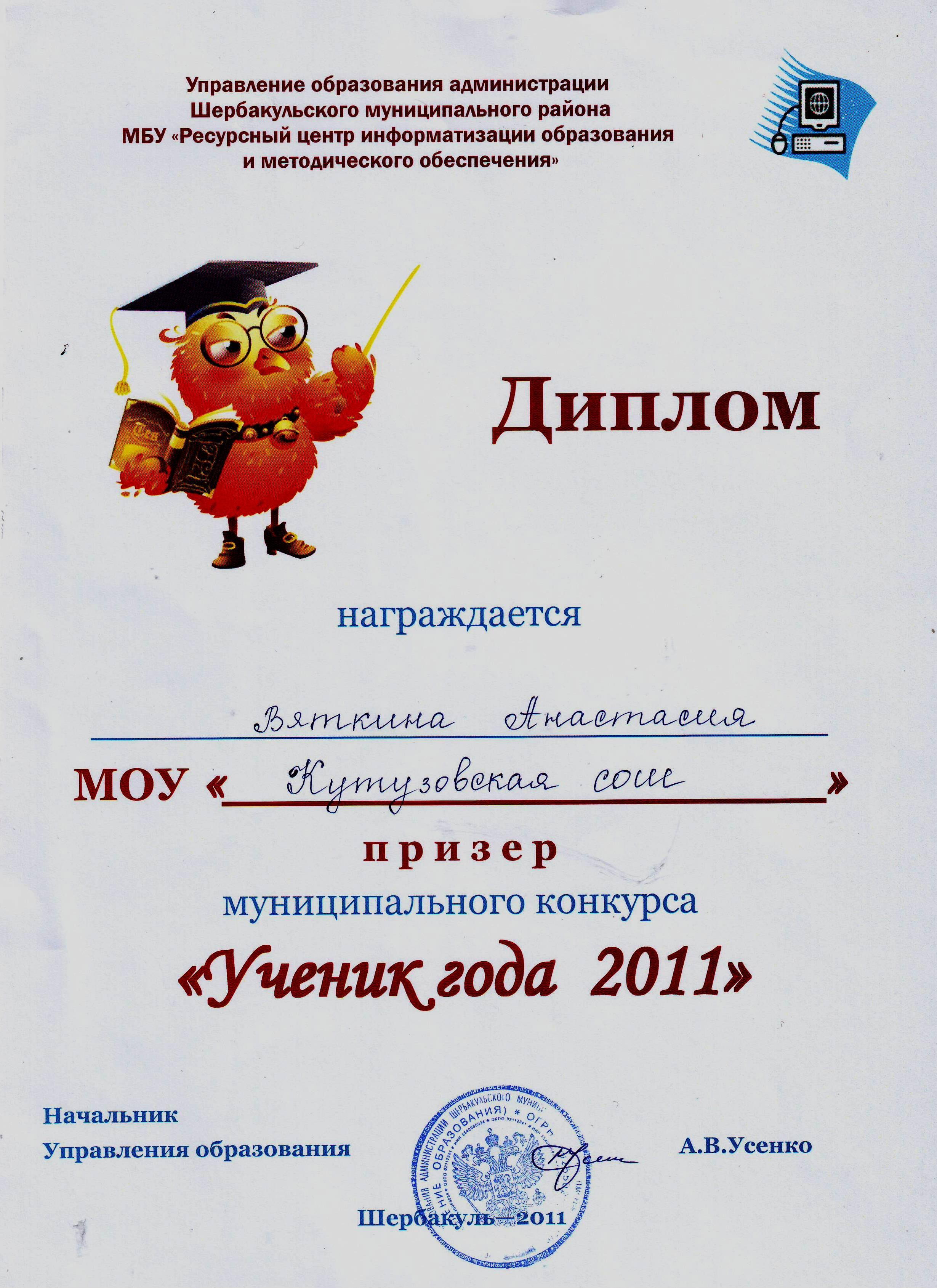 Визитная карточка на конкурсе ученик года в школе