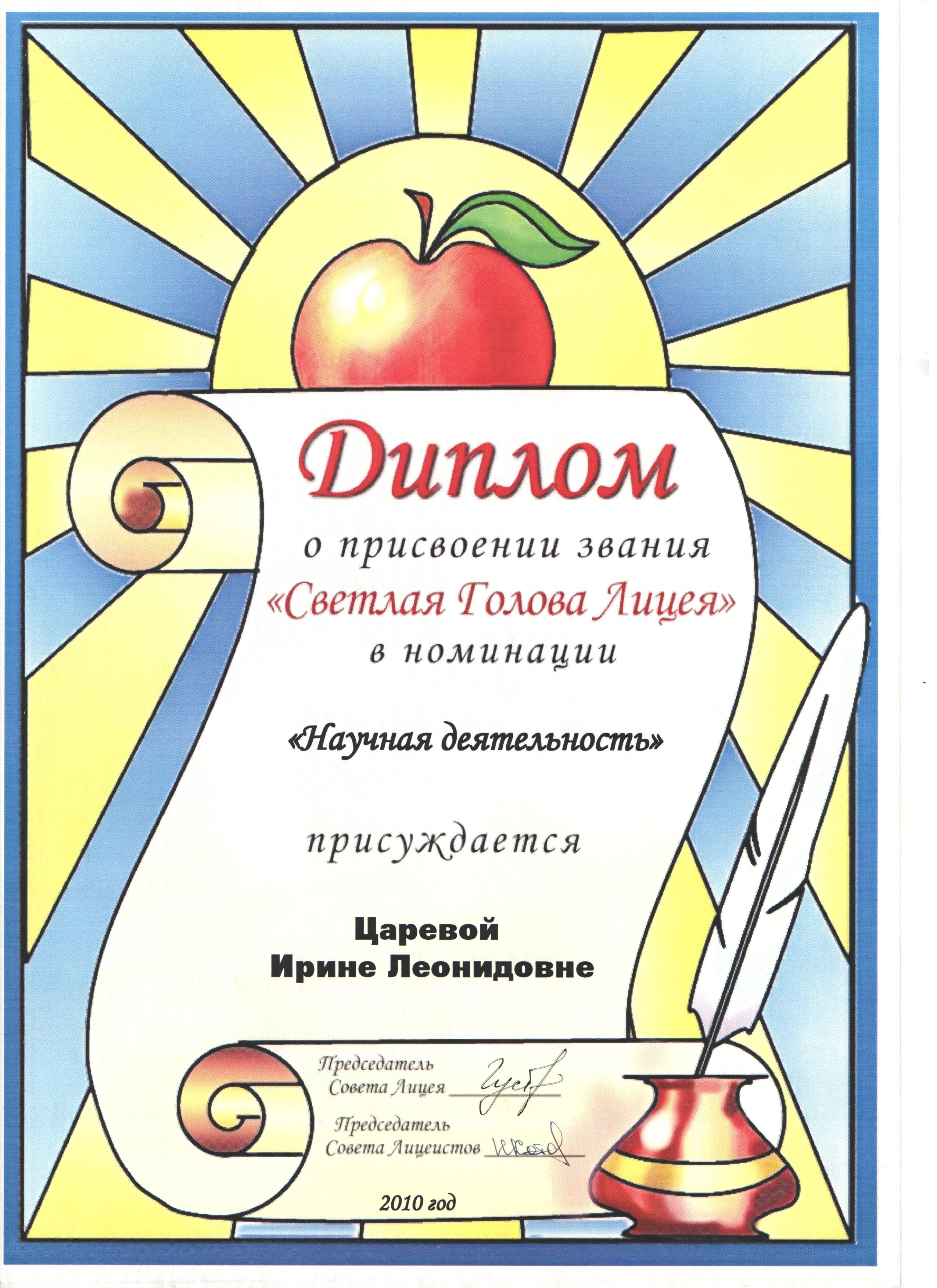 Ирина Царева Педагогическое интернет сообщество УчПортфолио ру  Диплом школьный