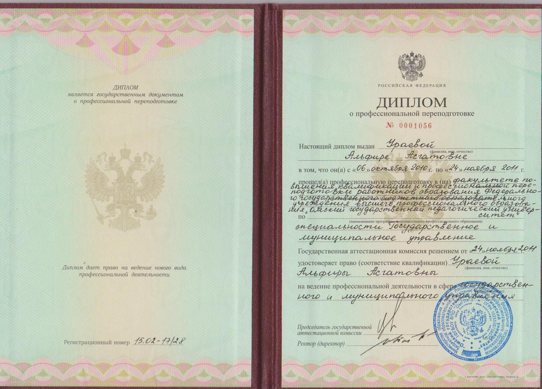 Альфира Асгатовна Ураева Педагогическое интернет сообщество  Диплом
