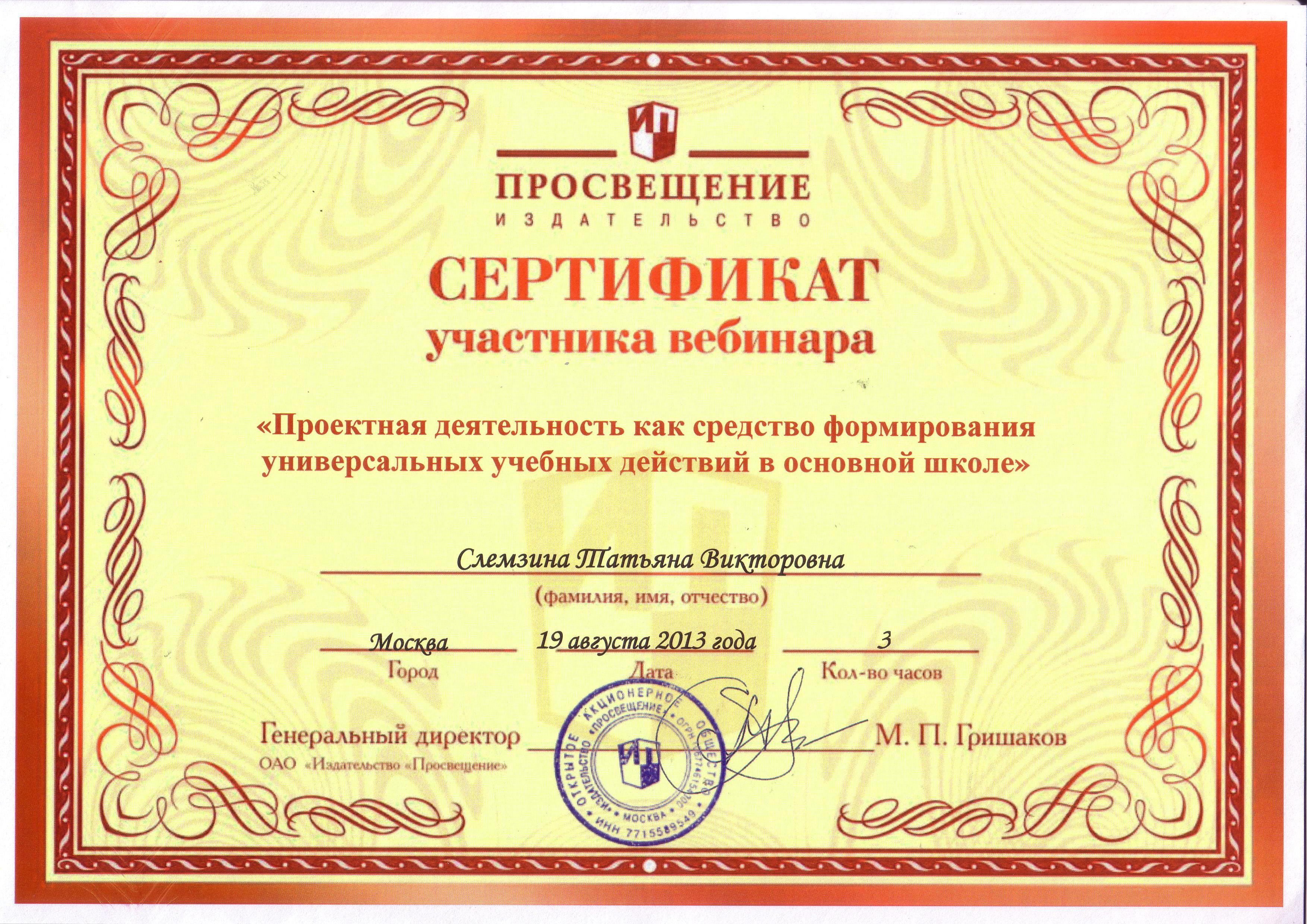 Сертификат вебинара скачать бесплатно - 8