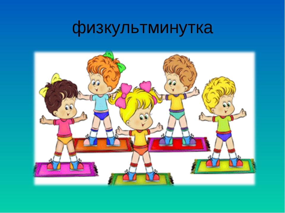 Детские картинки физминутка