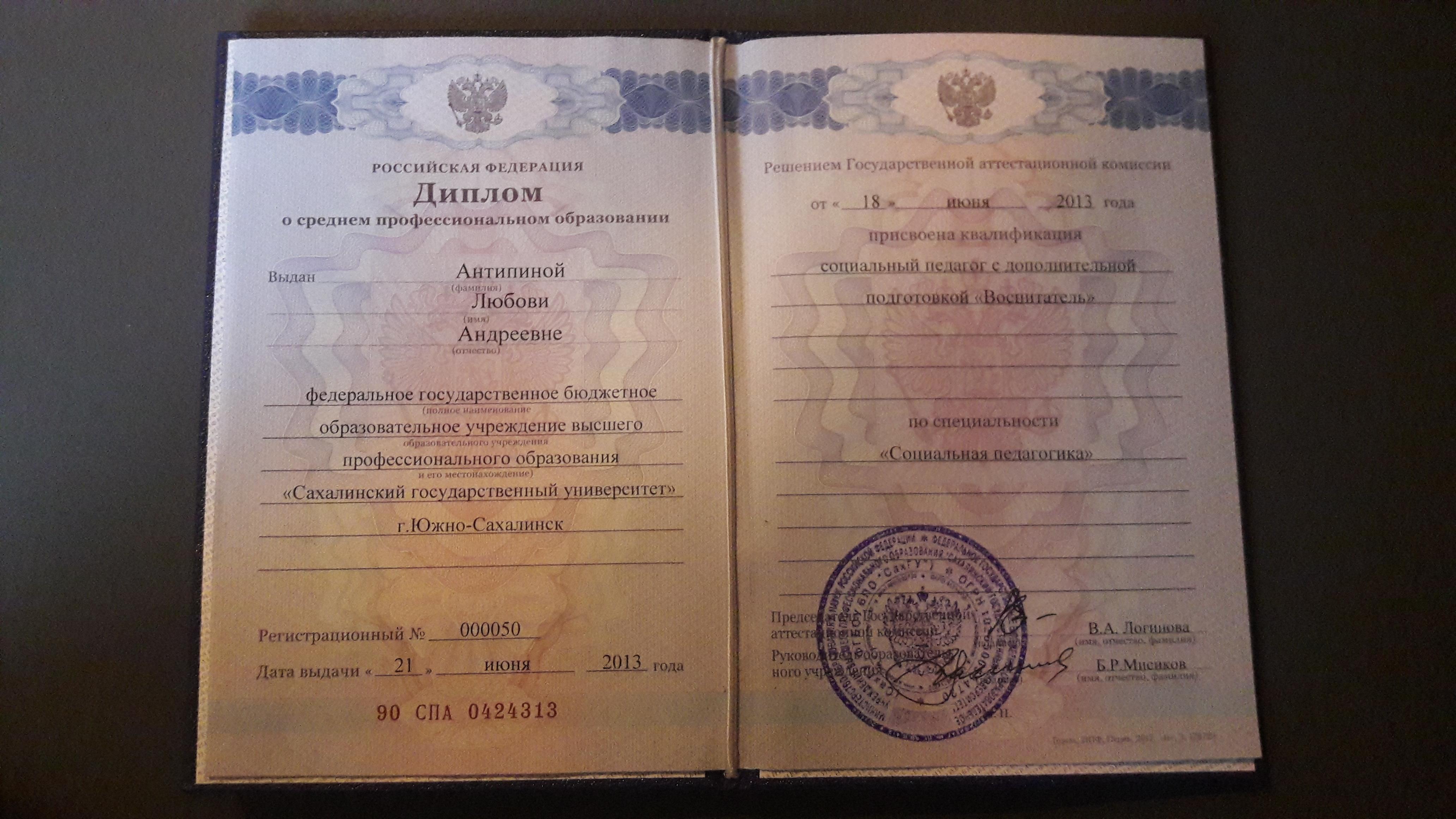 Любовь Антипина Педагогическое интернет сообщество УчПортфолио ру Копия диплома