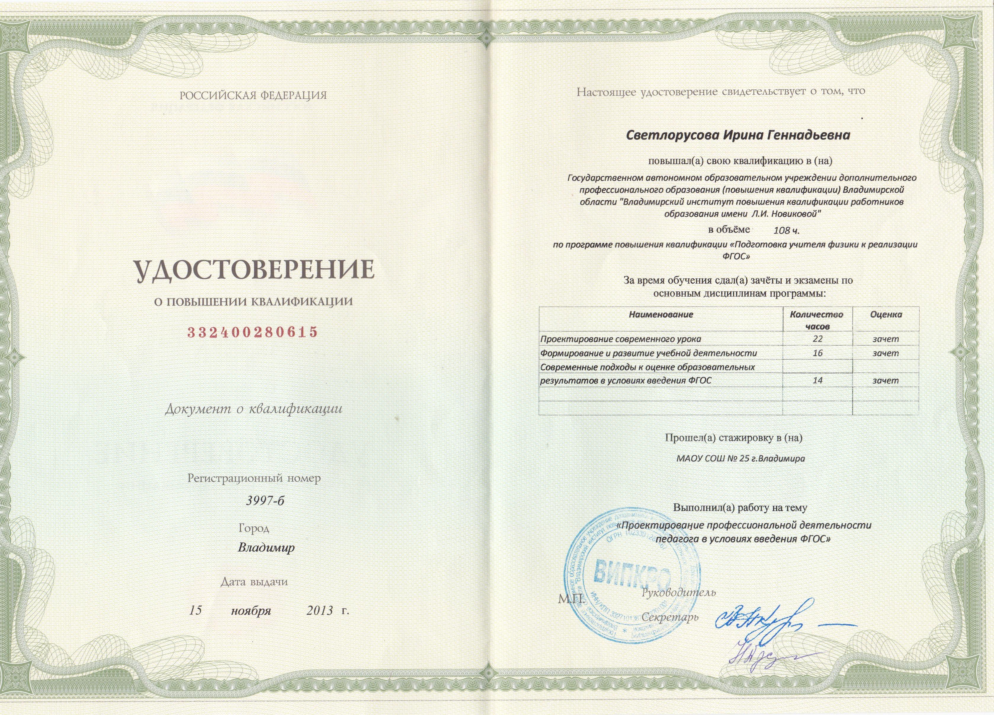 Номер удостоверения личности