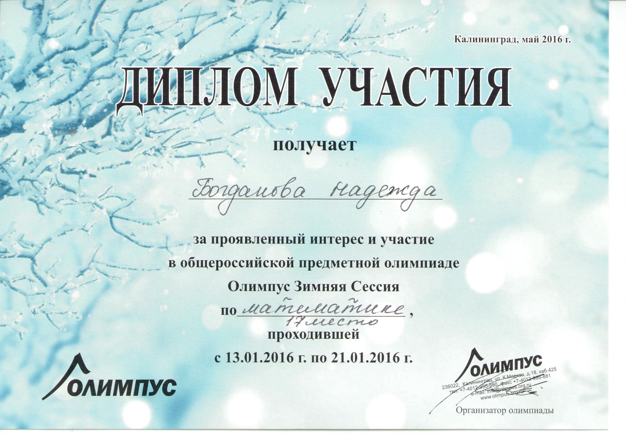олимпус зимняя сессия 2016 ответы