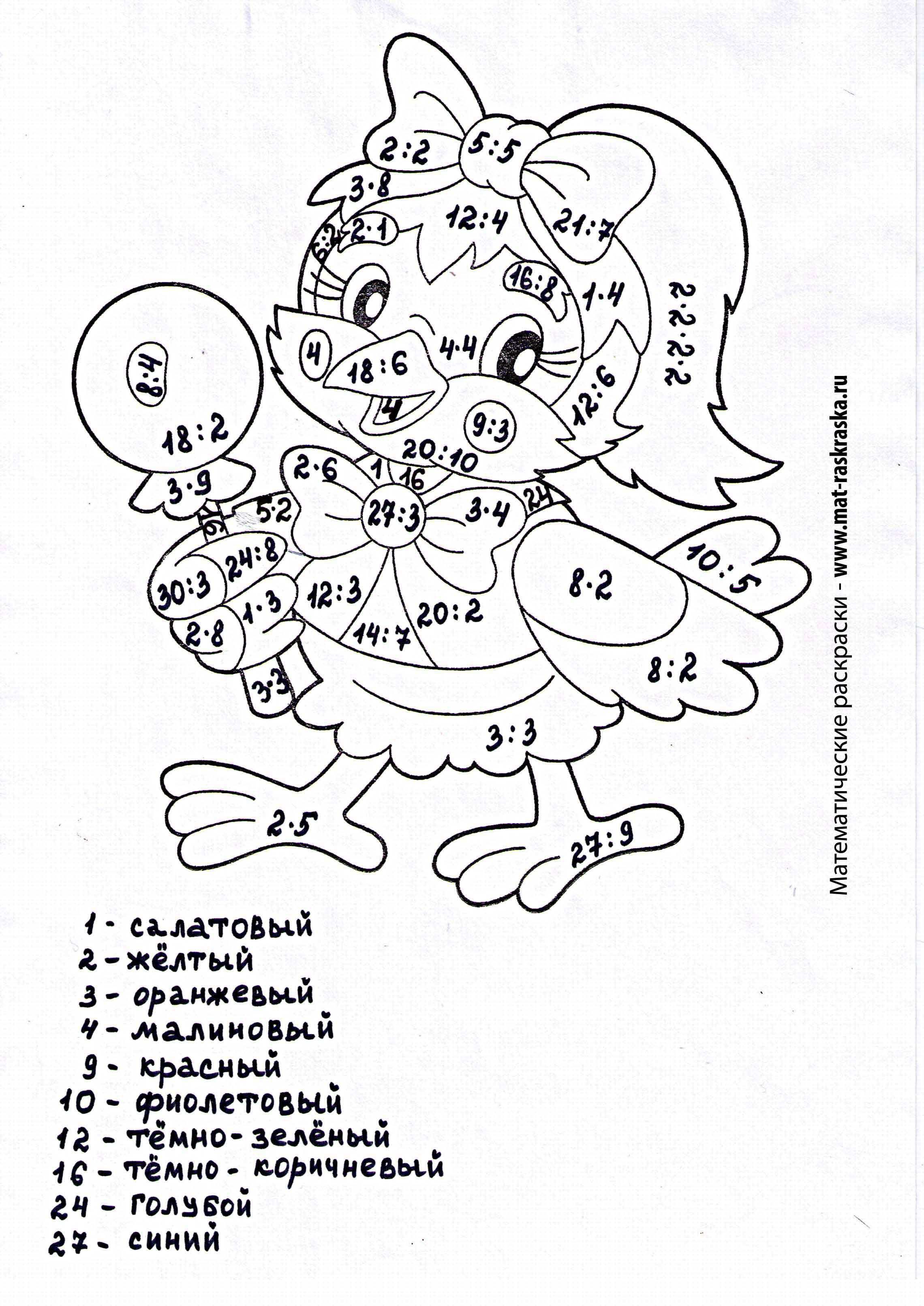 Раскраска умножение на 9