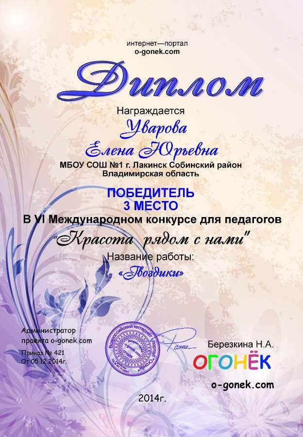 Елена Юрьевна Уварова Педагогическое интернет сообщество  15 1856778053 jpg Диплом