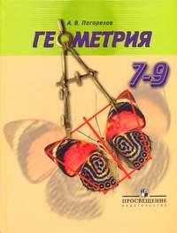 Рабочая Программа Геометрия 7 Класс Погорелов Фгос Скачать Бесплатно