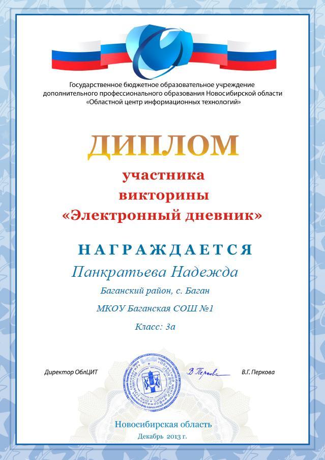Надежда Панкратьева Педагогическое интернет сообщество  jpg диплом участника викторины Электронный дневник