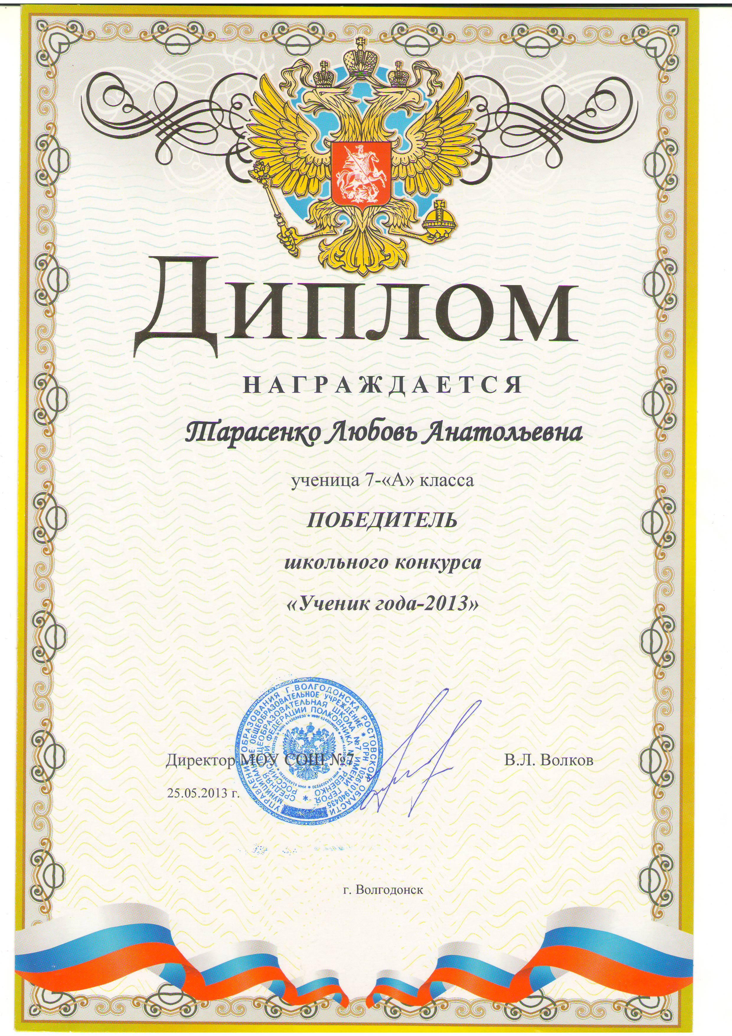 Любовь Тарасенко Педагогическое интернет сообщество УчПортфолио ру jpg Диплом победителя школьного конкурса Ученик года 2013