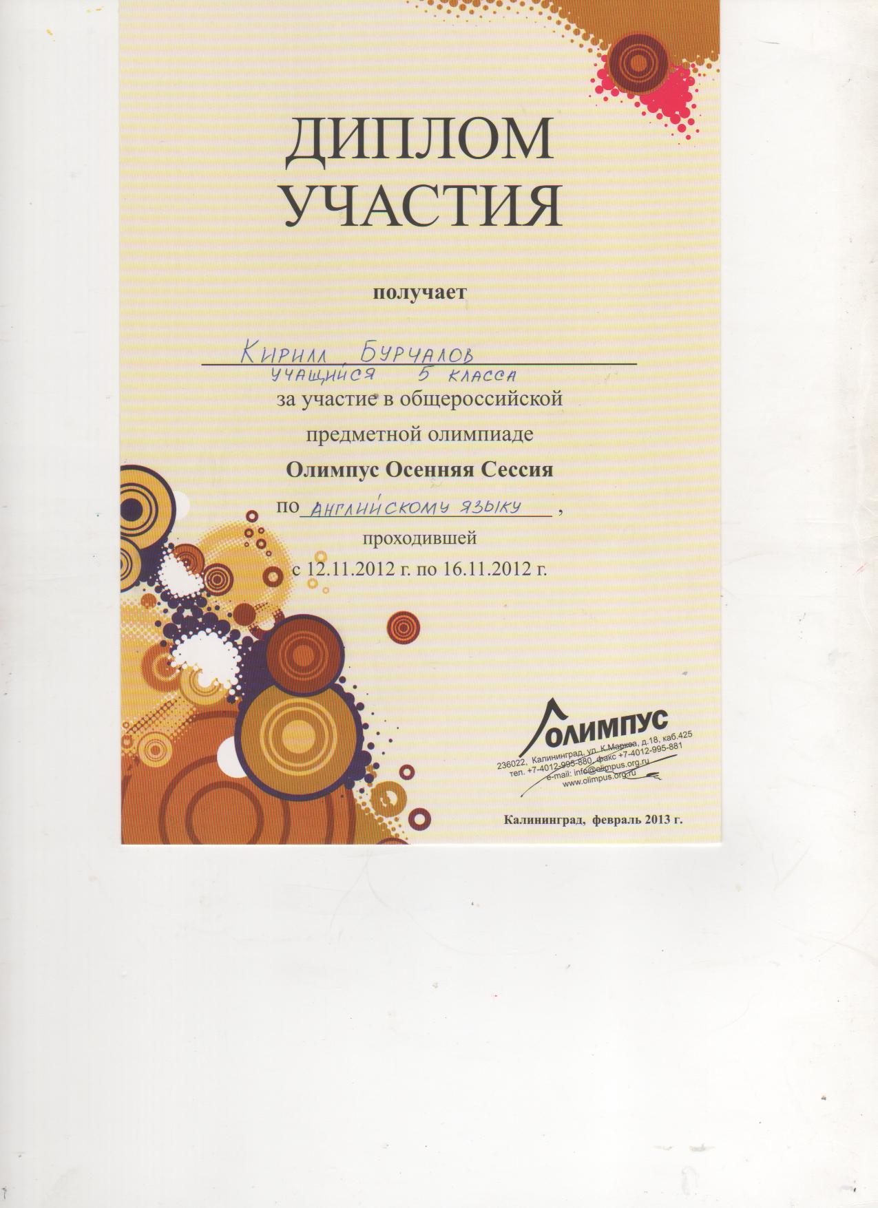 Ответы на олимпус осенняя сессия русский язык 6 класс