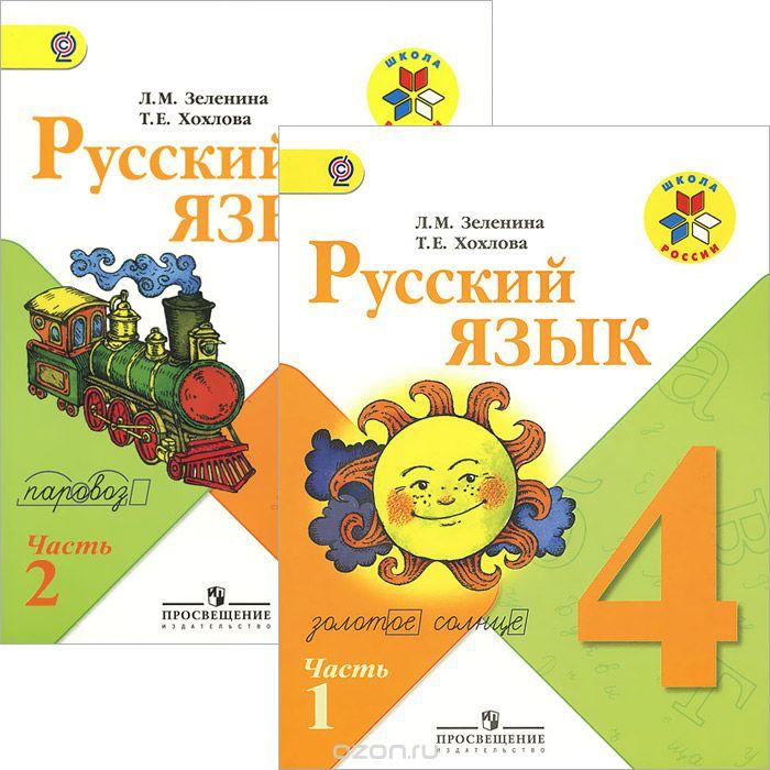 класс 1 россии решебник язык русский школа