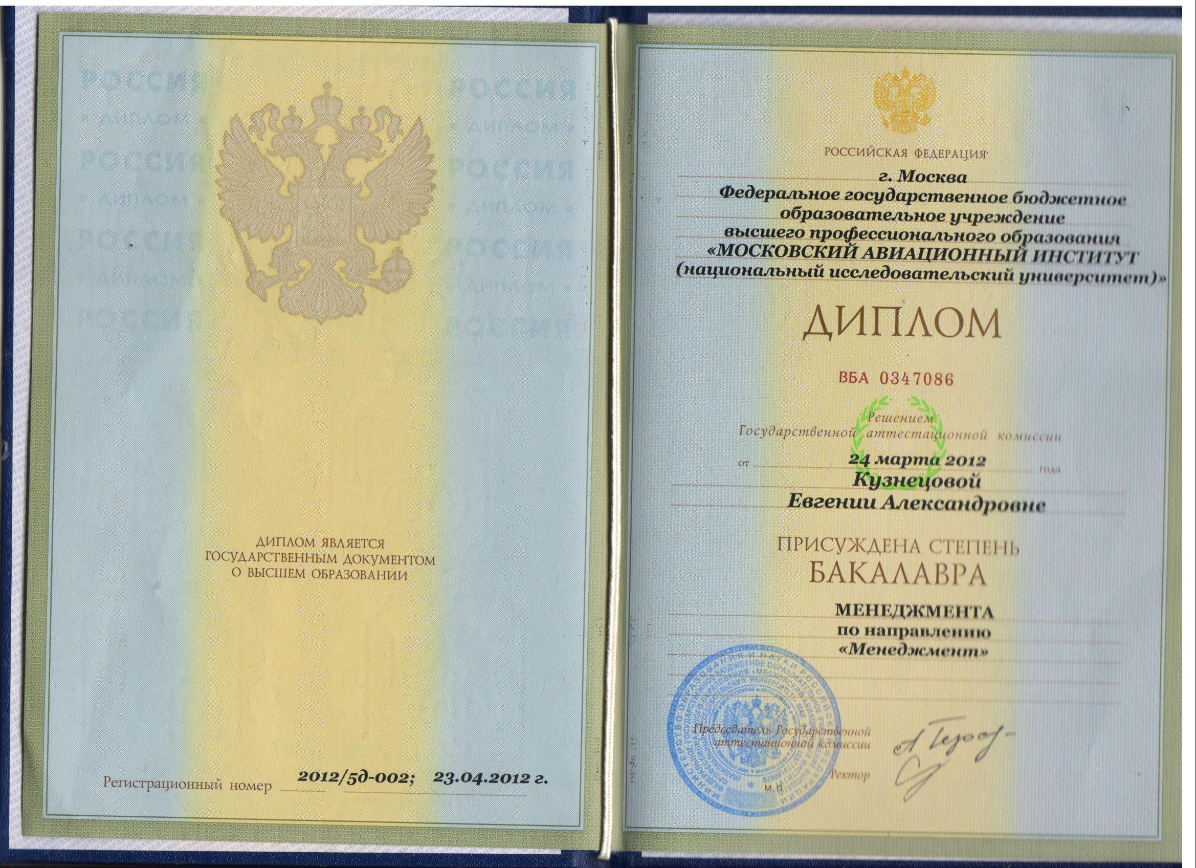 Копия диплома о высшем образовании как сделать 921