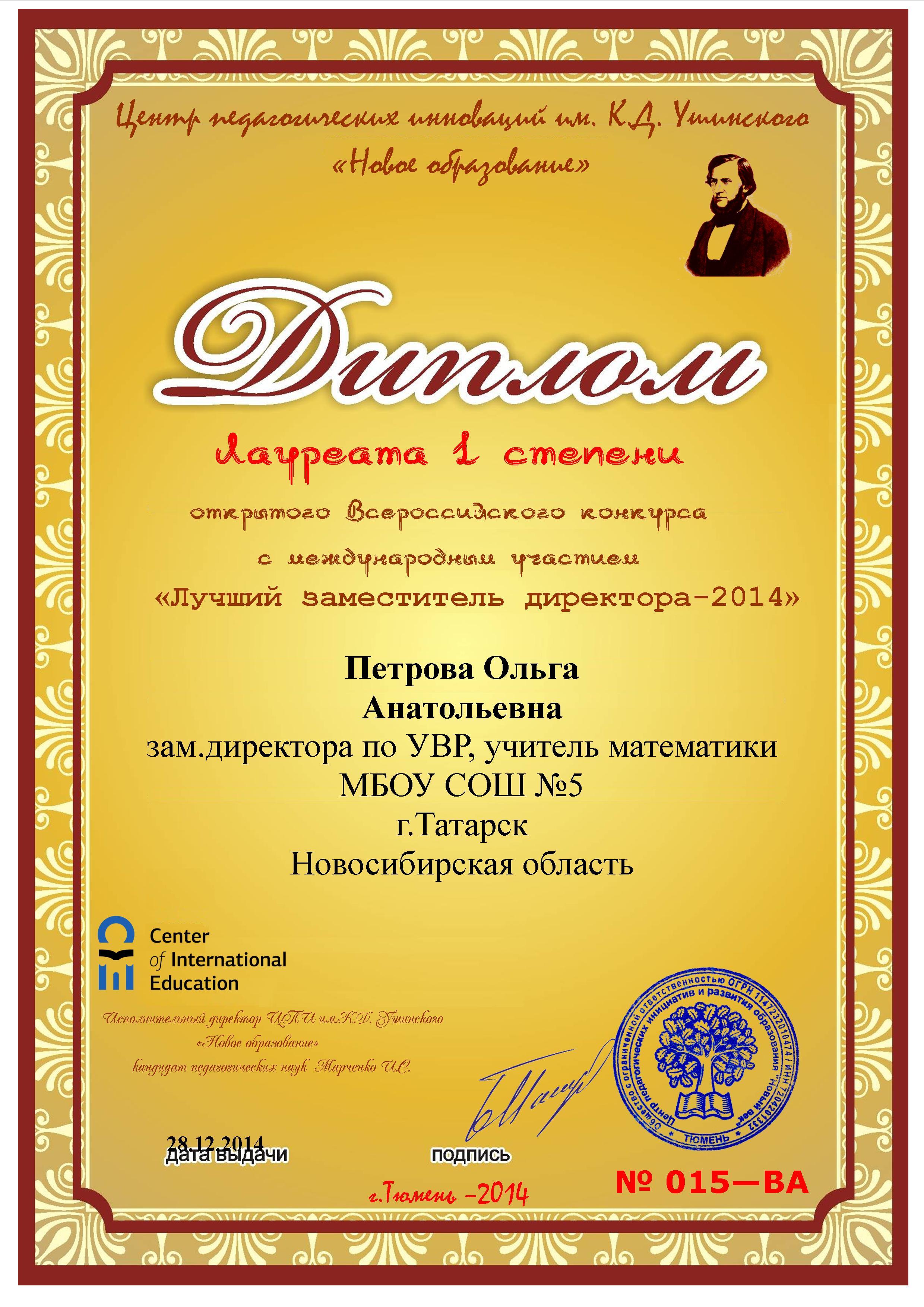 Международный конкурс золотой пеликан