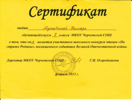 Тамара Мутовина Педагогическое интернет сообщество УчПортфолио ру Сертификат участника в конкурсе чтецов