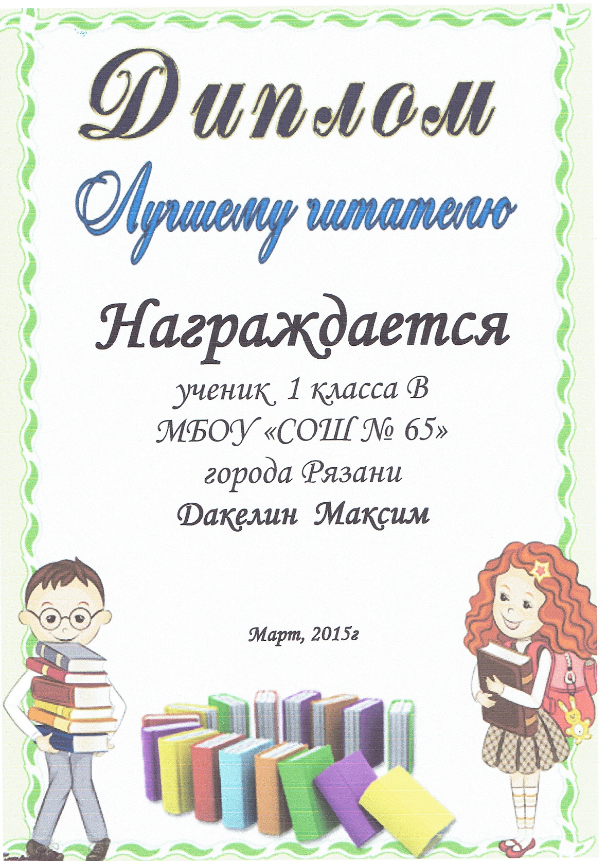 Максим Дакелин Педагогическое интернет сообщество УчПортфолио ру  Диплом лучшему читателю за март 2015