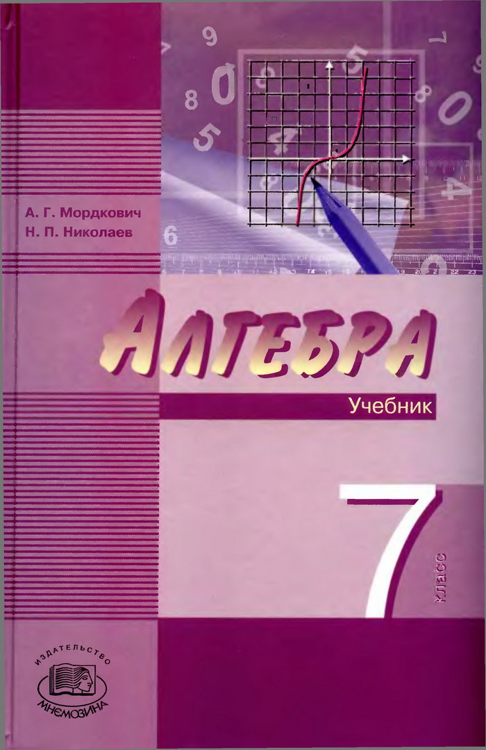 учебник мордкович алгебра 7 класс