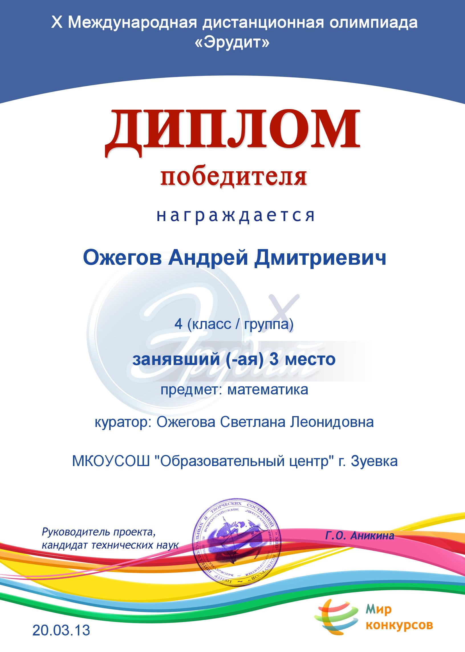 Материалы конкурса по предметам