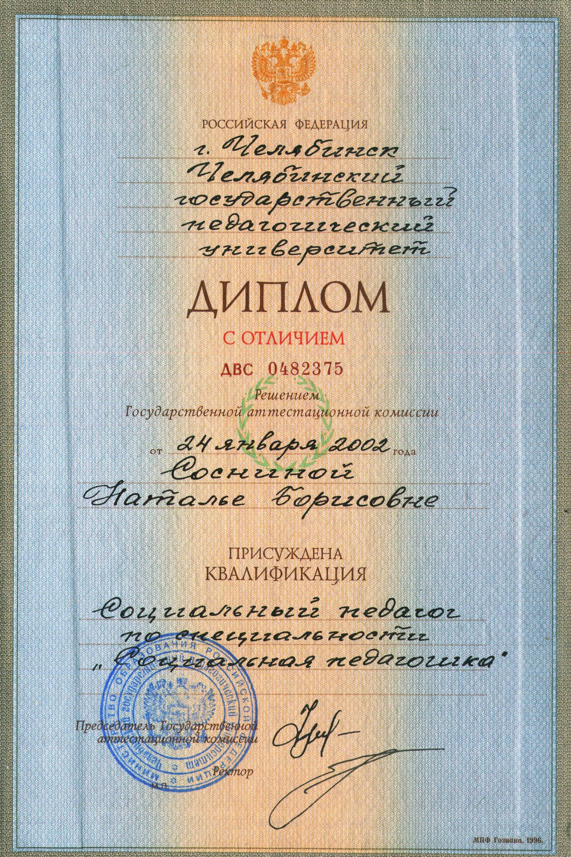 Наталья Борисовна Соснина Педагогическое интернет сообщество  jpg Диплом с отличием о высшем образовании