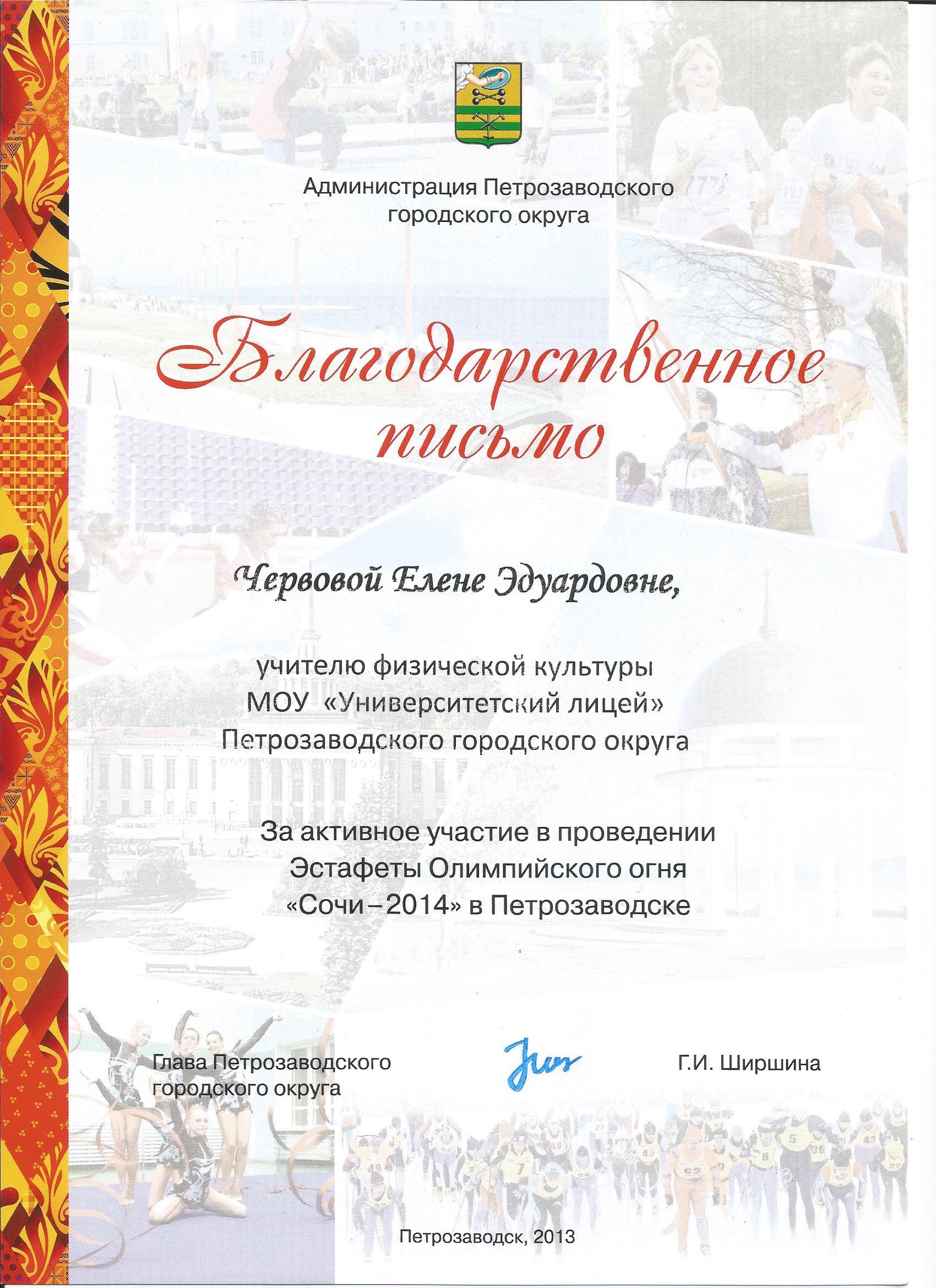 Эстафета олимпийского огня в петрозаводске 11 фотография