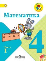 Программа школа россии 4 класс