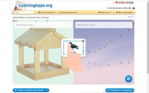 """Создание игры """"Классификация""""  в интернет-сервисе Learnig.Apps.org"""