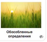 "Создание интерактивного тренажёра ""Текст""по русскому языку  на сайте https://learningapps.org/"