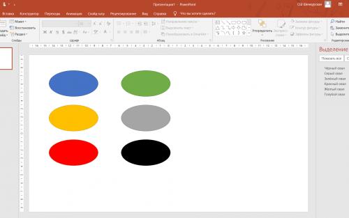 Как переименовать изображения, добавленные в PowerPoint?