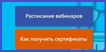 Как получить получить бесплатно международный сертификат Педагогической Академии Microsoft за вебинары