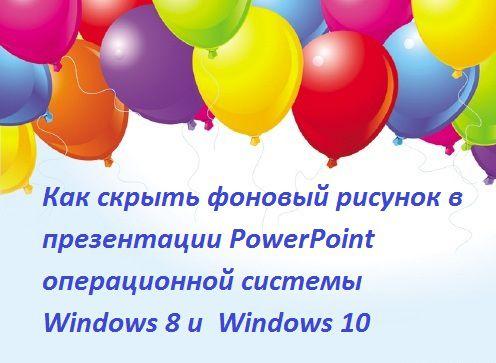 Как скрыть фоновый рисунок в презентации PowerPoint  операционной системы Windows 8