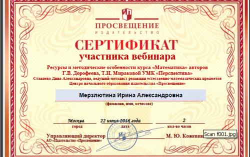 Как убрать точки в надписи на сертификате издательства «Просвещение»