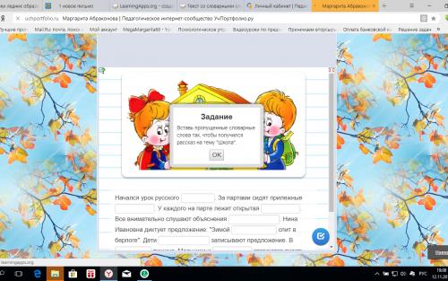 """Вставка мультимедийного интерактивного упражнения с сайта """"LearningApps.org"""" на свою страницу"""