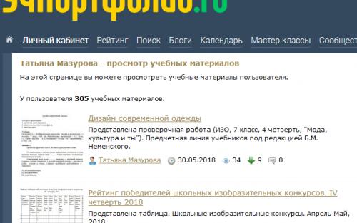 Вы зарегистрировались на УчПортфолио.ру.  Как опубликовать учебный материал?