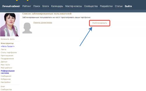 Как разблокировать доступ к своему  сайту