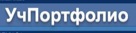 Как ограничить доступ к странице или инфоблоку   в своём портфолио  на сайте   УчПортфолио