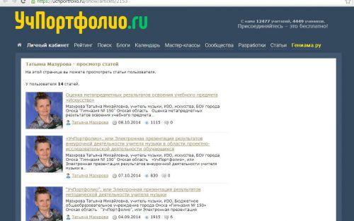 Вы зарегистрировались на УчПортфолио.ру. Как опубликовать статью?