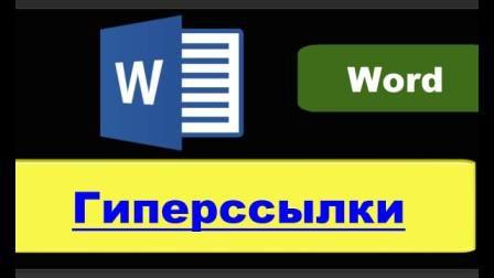 Создание гиперссылки на материал в виде текста в документе  Word  и презентации PowerPoint