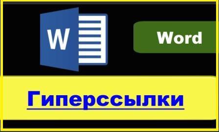 Как удалить активные  ссылки или гиперссылки  в документе MS Word  и презентациях Power Point
