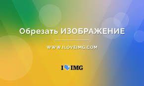 Обрезка изображения или фото онлайн