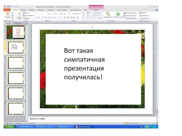 Как из презентации сделать формат видео